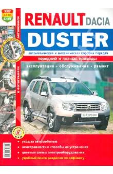 Автомобили Renault/Duster Dacia Duster( c 2011 г.) Эксплуатация, облуживание, ремонт
