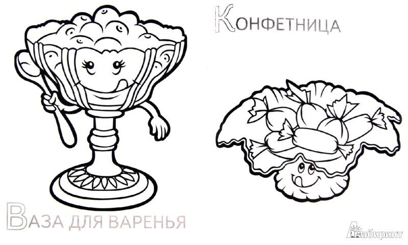 Иллюстрация 1 из 10 для Забавные предметы. Чайная посуда | Лабиринт - книги. Источник: Лабиринт