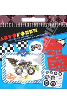 Альбом для творчества Автогонки (TZ 10306)
