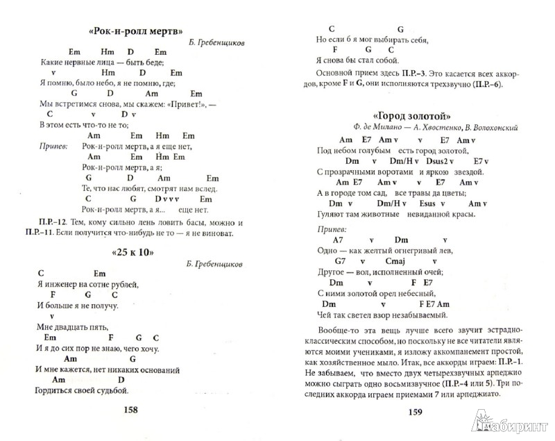 Иллюстрация 1 из 9 для Гитара - это просто. Учебное пособие для любителей - Вячеслав Разумовский   Лабиринт - книги. Источник: Лабиринт