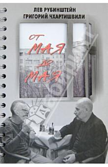От мая до маяЗаметки, статьи, интервью<br>Книга бесед наших прекрасных современников - поэта и публициста Льва Рубинштейна и писателя Григория Чхартишвили (Бориса Акунина), которые они на протяжении года, с мая 2011-го по май 2012-го вели на страницах журнала Большой город.<br>В начале июня 2012 года разговоры на страницах БГ прекратились в знак протеста против вынужденного ухода главного редактора Филиппа Дзядко.<br>Полноправным соавтором текста этой книги выступают фотографии, напоминающие читателю о том, что именно произошло в нашей стране за этот год.<br>