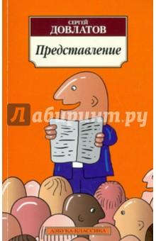 Довлатов Сергей Донатович Представление: Рассказы