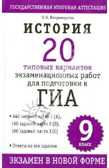 Владимирова Ольга Владимировна История. 20 типовых вариантов экзаменационных работ для подготовки к ГИА. 9 класс