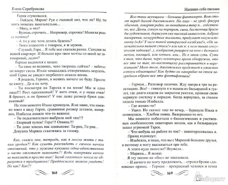 Иллюстрация 1 из 7 для Напиши себе письмо - Елена Серебрякова | Лабиринт - книги. Источник: Лабиринт
