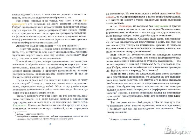 Иллюстрация 1 из 12 для История красок иконописца, случившаяся под Рождество - Ефросиния Инокиня | Лабиринт - книги. Источник: Лабиринт
