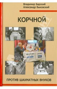 Барский Владимир Леонидович, Быковский Александр Александрович Корчной против шахматных внуков
