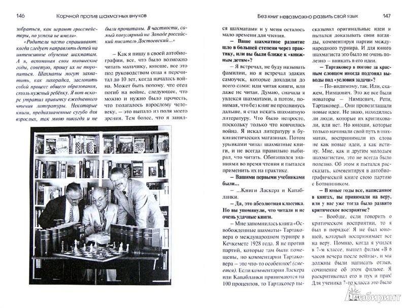 Иллюстрация 1 из 14 для Корчной против шахматных внуков - Барский, Быковский | Лабиринт - книги. Источник: Лабиринт