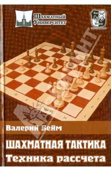 Бейм Валерий Ильич Шахматная тактика. Техника расчета
