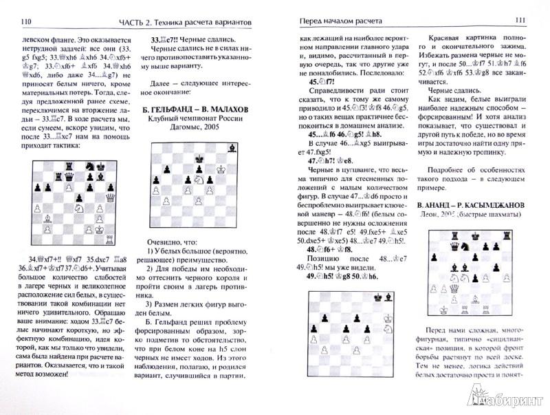 Иллюстрация 1 из 16 для Шахматная тактика. Техника расчета - Валерий Бейм | Лабиринт - книги. Источник: Лабиринт