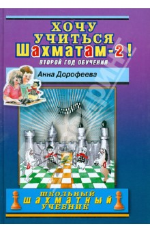 Хочу учиться шахматам - 2! Второй год обученияШахматная школа для детей<br>Дорогие друзья!<br>Приглашаем вас продолжить путешествие по удивительному миру шахмат! Новая книга расскажет об интересных тактических комбинациях, научит атаковать короля, вы станете искусным в эндшпиле. Ваш шахматный мир обогатиться знаниями о жизни и творчестве выдающихся шахматистов мира. Кроме того, можно будет проявить фантазию и смекалку в интереснейших задачах и этюдах. Вашим наставником будет опытный тренер Дорофеева Анна Геннадьевна, международный мастер, чемпионка Европы среди девушек и чемпионка Москвы среди женщин.<br>В добрый путь!<br>