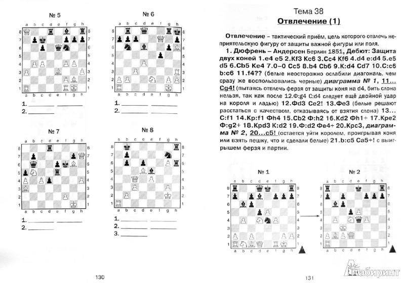 Иллюстрация 1 из 8 для Хочу учиться шахматам - 2! Второй год обучения - Анна Дорофеева | Лабиринт - книги. Источник: Лабиринт