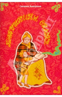 Бабушкины сказки. Стихи для детейОтечественная поэзия для детей<br>Светлана Золотухина родилась в 1926 году в Хабаровске, она учитель русского языка и литературы, более 40 лет работала в школе, в том числе 9 лет в заочной школе рыбаков-моряков во Владивостоке, в море на плавбазах.<br>С 1987 года живет в городе на Неве.<br>Стихи пишет много лет, автор трех поэтических книг, участница ряда альманахов: Рубикон, Лестница в небо, Колокольчик, печаталась в газетах Литературный Петербург и Рыбак Приморья.<br>