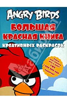 Angry birds. Большая красная книга креативных раскрасок