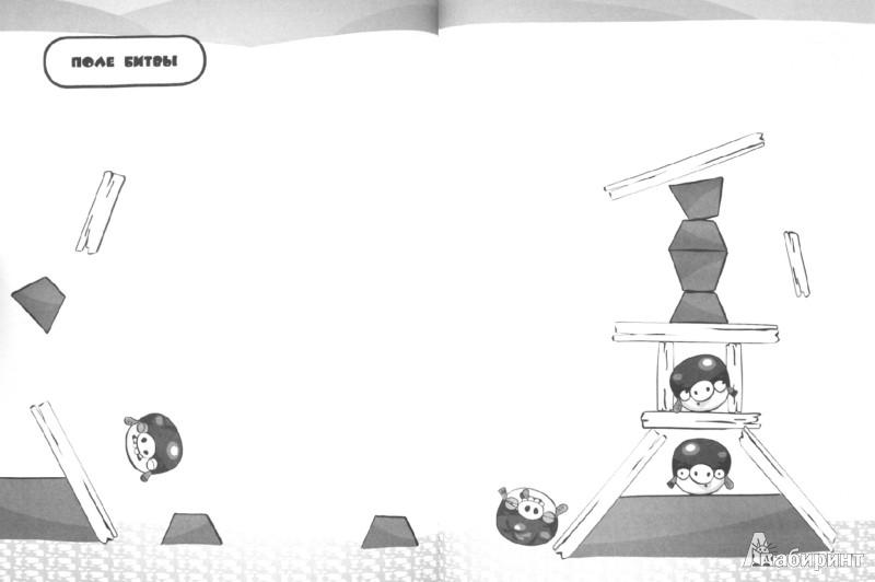 Иллюстрация 1 из 7 для Angry birds. Большая красная книга креативных раскрасок | Лабиринт - книги. Источник: Лабиринт