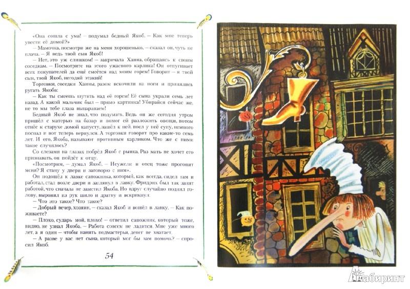 Иллюстрация 1 из 36 для Сказки. Сказка о Халифе-аисте; Маленький Мук - Вильгельм Гауф | Лабиринт - книги. Источник: Лабиринт