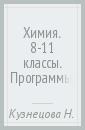 Кузнецова Нинель Евгеньевна, Гара Наталья Николаевна Химия. Программы. 8-11 классы (+CD). ФГОС