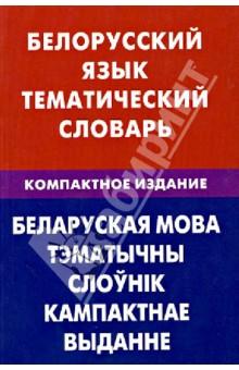 Белорусский язык. Тематический словарь. Компактное издание. 10 000 слов