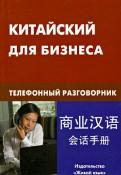 Евгений Шелухин: Китайский для бизнеса. Телефонный разговорник