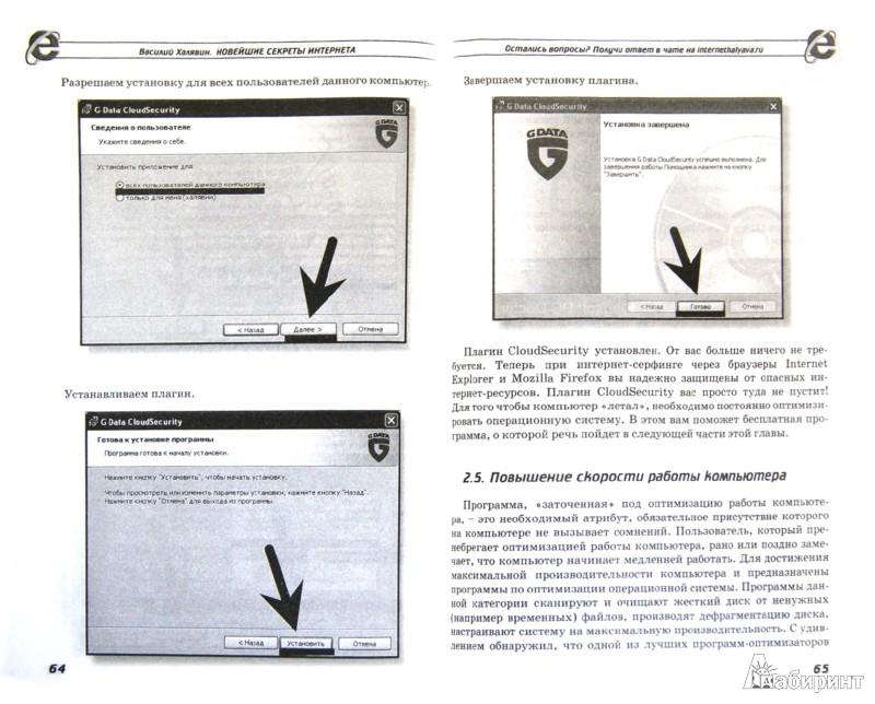 Иллюстрация 1 из 5 для Новейшие секреты Интернета. Практическое руководство пользователя - Василий Халявин   Лабиринт - книги. Источник: Лабиринт