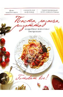 Паста, лазанья, ризотто. Подробные пошаговые инструкцииБлюда из макарон и круп<br>Приготовить любимые итальянские блюда дома может каждый. Но отведав на ужин макароны с кетчупом вы, к сожалению, не станете ближе к Италии. А ведь приготовить настоящую итальянскую пасту не так уж и сложно. С помощью нашей книги вы научитесь готовить восхитительные блюда Средиземноморья, такие как ароматная паста, сочная лазанья и нежное ризотто. Наш опытный шеф-повар откроет вам кулинарные секреты приготовления итальянских шедевров, таких как феттуччине Примавера или ризотто Фрутти де маре и многих других. <br>Антон Каленик - преподаватель нескольких кулинарных школ, шеф-повар с многолетним опытом ведения ресторанного бизнеса. Антон проходил стажировку в Италии в Интернациональной академии итальянской кухни, ежегодно проходит курсы повышения квалификации, подтверждает мастерство и ведет мастер-классы.<br>