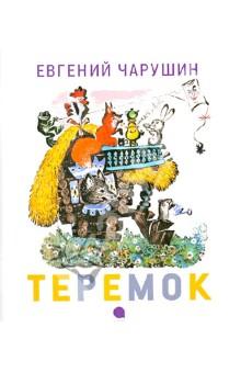 Чарушин Евгений Иванович Теремок