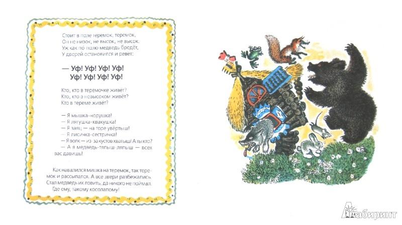 Иллюстрация 1 из 14 для Теремок - Евгений Чарушин | Лабиринт - книги. Источник: Лабиринт