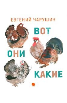 Чарушин Евгений Иванович Вот они какие
