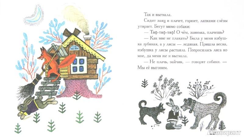 Иллюстрация 1 из 11 для Зайкина избушка | Лабиринт - книги. Источник: Лабиринт