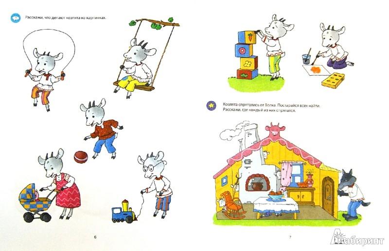 Иллюстрация 1 из 16 для Речь. 3-4 года - Виктория Мамаева | Лабиринт - книги. Источник: Лабиринт