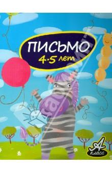Мамаева Виктория Валерьевна Письмо. 4-5 лет