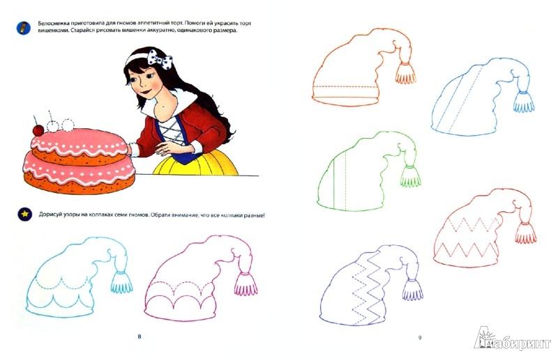 Иллюстрация 1 из 16 для Письмо. 4-5 лет - Виктория Мамаева | Лабиринт - книги. Источник: Лабиринт