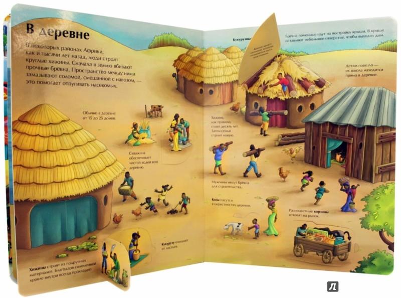 Иллюстрация 1 из 16 для Страны и народы | Лабиринт - книги. Источник: Лабиринт