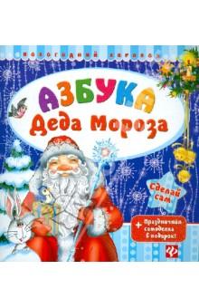 Азбука Деда Мороза. + Праздничная самоделка