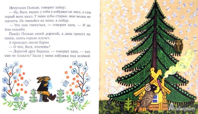 Иллюстрация 1 из 6 для Заячьи слёзы | Лабиринт - книги. Источник: Лабиринт
