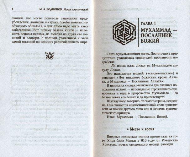 Иллюстрация 1 из 3 для Ислам классический - М.А. Родионов | Лабиринт - книги. Источник: Лабиринт
