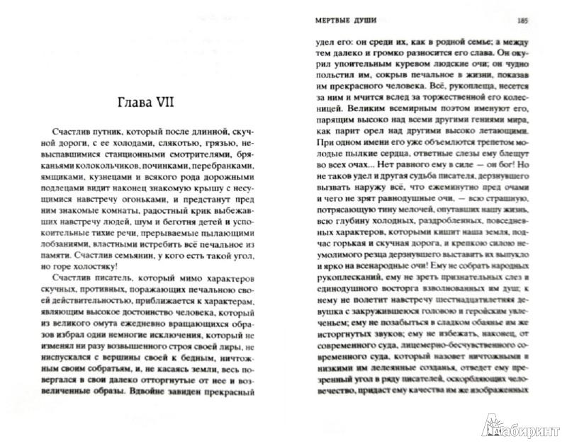 Иллюстрация 1 из 14 для Мертвые души - Николай Гоголь | Лабиринт - книги. Источник: Лабиринт