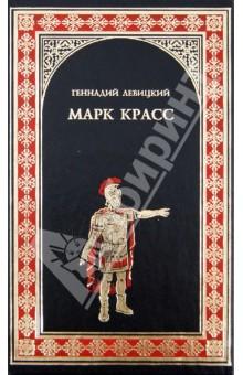 Марк Красс