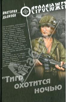 Тигр охотится ночьюВоенный роман<br>1960-е. Уже не первый год полыхает в Индокитае гражданская война - коммунистического Севера с капиталистическим Югом. Конечно, не обошлось без вмешательства двух могущественных империй - СССР и США. Разведывательно-диверсионная группа Тигры 101-й воздушно-десантной дивизии США получает почти невыполнимое задание: найти в непроходимых джунглях на границе Вьетнама и Лаоса тщательно замаскированный нефтепровод, по которому снабжаются топливом партизанские соединения на юге, воюющие против американцев. Этот поход в зеленый ад едва не закончился провалом, и лишь немногим тиграм удалось вернуться…<br>
