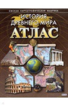 Атлас. История Древнего мира. ФГОС