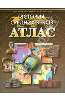 Атлас. История Средних веков