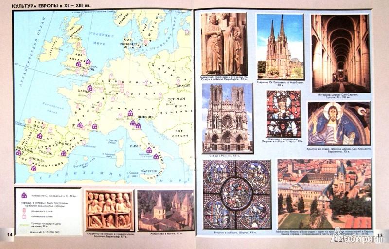 Иллюстрация 1 из 8 для Атлас. История Средних веков   Лабиринт - книги. Источник: Лабиринт