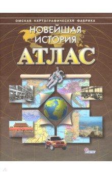 Новейшая история. АтласИстория (5-9 классы)<br>Атлас по Новейшей истории  богато проиллюстрирован цветными картами, фотографиями и рисунками.<br>