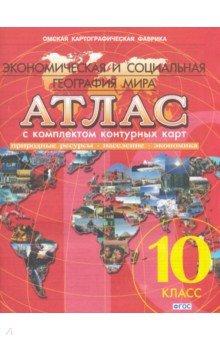Атлас с комплектом контурных карт. 10 класс. Экономическая и социальная география мира