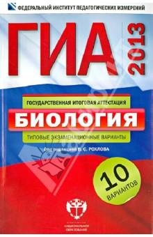 ГИА-2013. Биология. Типовые экзаменационные варианты. 10 вариантов