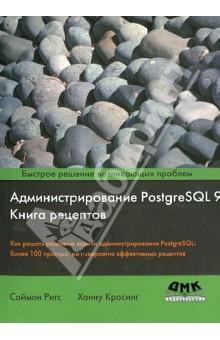 Администрирование PostgreSQL 9