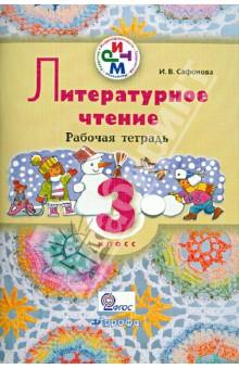 Обложка книги Литературное чтение. 3 класс: рабочая тетрадь. РИТМ. ФГОС