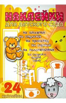 Наклейки для детского сада. Младшая и средняя группа. Солнышко