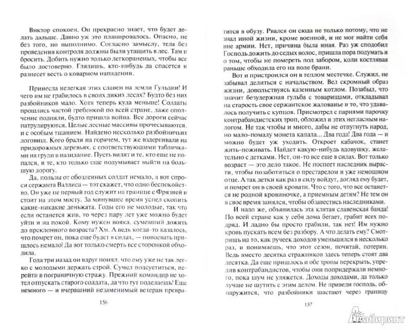 Иллюстрация 1 из 13 для Вепрь. Лютый зверь - Константин Калбазов   Лабиринт - книги. Источник: Лабиринт