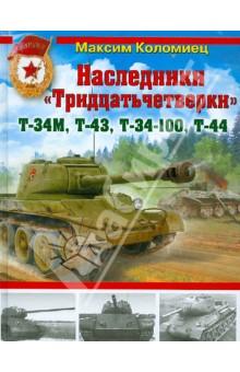 "Коломиец Максим Викторович Наследники ""Тридцатьчетверки"" - Т-34М, Т-43, Т-34-100, Т-44"