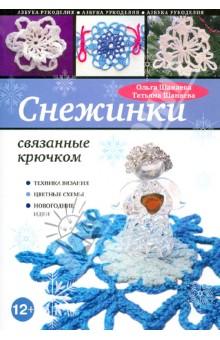 Шанаева Татьяна Евгеньевна, Шанаева Ольга Евгеньевна Снежинки, связанные крючком